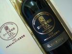 限定醸造120周年記念ワイン