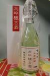 吟田川10年古酒